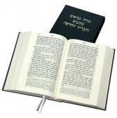 BIBLE HEBRAIQUE